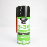 KURE CRC3-36 180ml 防錆剤