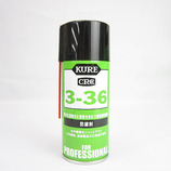 KURE CRC3-36 180mL 防錆剤│ケミカル用品 潤滑剤・オイル