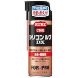 呉工業 シリコンルブDX 420mL│ケミカル用品 潤滑剤・オイル