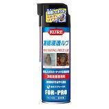 KURE 凍結浸透ルブ 1433 480mL│ケミカル用品 潤滑剤・オイル