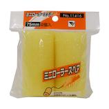 コーワ ミニローラー スペア 75mm 2個入り│刷毛・塗装用具 塗装用ローラー