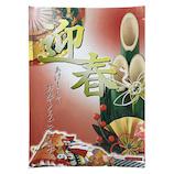【年賀用品】カサハラ 迎春ポスター 袋入 1420567