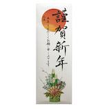 【年賀用品】カサハラ 縦長ポスター門松 1420670