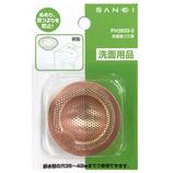 三栄 銅製パンチング穴洗面器ゴミ受け PH3920—2