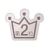 ササガワ タカ印 ランキングPOPシール 22-2172 第2位│展示・ディスプレイ用品 その他 展示・ディスプレイ用品