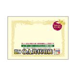 タカ印 OA対応賞状用紙 B5 縦書用 10−1057