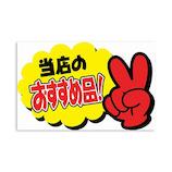タカ印 クラフトPOPゆび小おすすめ 13−4033│展示・ディスプレイ用品 その他 展示・ディスプレイ用品