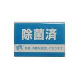 ササガワ カード 名刺サイズ 除菌済 16−4393 20枚入│展示・ディスプレイ用品 その他 展示・ディスプレイ用品
