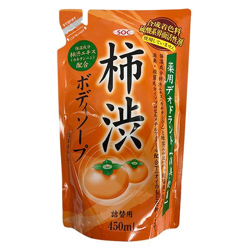 澁谷油脂 SOC 薬用柿渋ボディソープ 詰替用 450ml