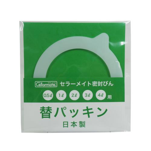 セラーメイト 密封びんパッキン 0.5〜5L用│保存容器 ガラス保存容器