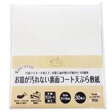 ヒロカ お皿が汚れない裏面コート天ぷら敷紙 30枚入