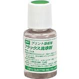 グット プリント基板用フラックス洗浄剤 20ml BS−W20B