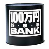 トイボックス 100万円貯まるバンク ブラック