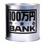トイボックス 100万円貯まるバンク シルバー