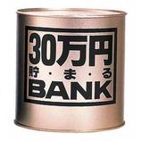 トイボックス 30万円貯まるバンク ゴールド