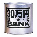 トイボックス 30万円貯まるバンク シルバー