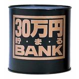 トイボックス 30万円貯まるバンク ブラック