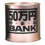トイボックス 50万円貯まるバンク ゴールド