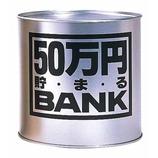 トイボックス 50万円貯まるバンク シルバー