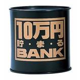 トイボックス 10万円貯まるバンク ブラック