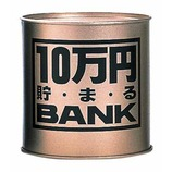 トイボックス 10万円貯まるバンク ゴールド