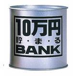 トイボックス 10万円貯まるバンク シルバー