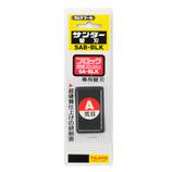 タジマ サンダーブロック型替刃 荒目 SAB-BLKA
