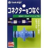 タカギ ジョイントニップル G041