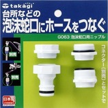 タカギ 泡沫蛇口用ニップル G063│配管部品材料・水道用品 散水ホース・散水ノズル