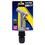 高儀(TAKAGI) メタルガンS 金属タイプ M3│配管部品材料・水道用品 散水ホース・散水ノズル