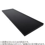 ウッディボード 17×1200×450mm 黒 【店頭のみ商品】│合板・べニア板 棚板