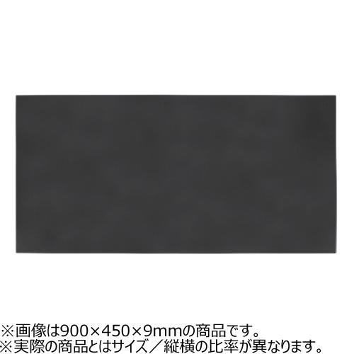 ウッディ カラーボード(MDF芯) 9×600×300mm 黒