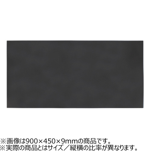 ウッディ カラーボード(パーチ芯) 900×200×9mm 黒