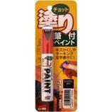 ソフト99 チョット塗り 12ml ダークブラウン│油性塗料 油性マーカー