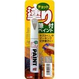 ソフト99 チョット塗り 12ml ウォームグレー│油性塗料 油性マーカー