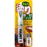 ソフト99 チョット塗り 12ml チャコールブラウン│油性塗料 油性マーカー
