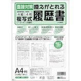 日本法令 複写履歴書 労務11−50 A4(A3二つ折り)
