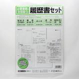 日本法令 履歴書セット 労務11−52