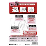 日本法令 退職願 労務38│封筒・はがき