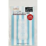 亀島商店 テーブルウェアーコレクション カフェグラス 広口 立体 1/12サイズ対応 978