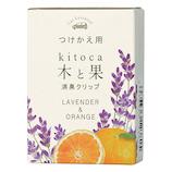 晴香堂 木と果 消臭クリップ付替え用 ラベンダー&オレンジ 4mL│消臭剤・乾燥剤 芳香剤