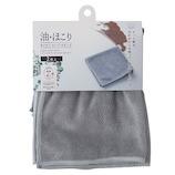 マーナ 汚れからめとりクロス W641 グレー 2枚入│清掃用具 バケツ・雑巾