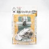 ミツトモ 両面ハトメキット 9mm ブラック 51298│打ち付け・締め付け道具 タッカー・リベッター