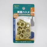 ミツトモ 両面ハトメ玉 8mm真鍮20組│打ち付け・締め付け道具 タッカー・リベッター