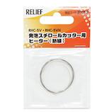 RELIEF 発泡スチロールカッター用ヒーター 87012│電動切削工具 ドリルビット