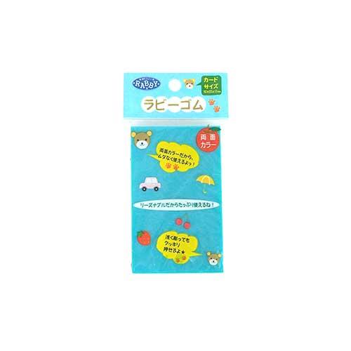 道刃物工業 ラビーゴム カードサイズ