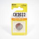 富士通 リチウムコイン電池 3V 1個パック CR2032C(B)N│電池 ボタン電池