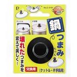 パール金属 鍋つまみちゃん ケトル・片手鍋用 C3161