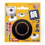 パール金属 鍋つまみくん 14〜18cm用 C3162