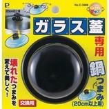 パール金属 ガラス蓋専用鍋つまみ20cm以上用 C3289